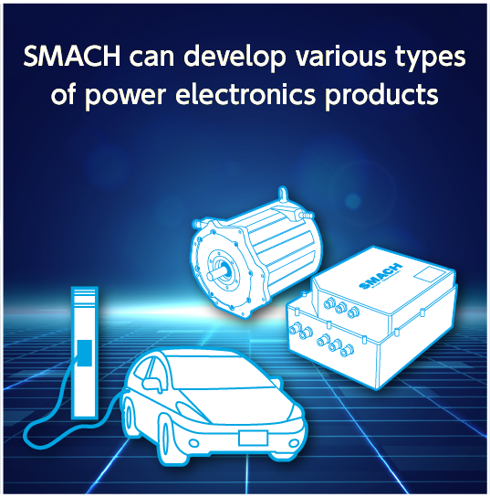 SMACH can develop various types of power electronics products