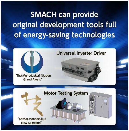 SMACH can provide original development tools full of energy-saving technologies
