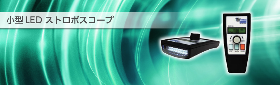 小型LEDストロボスコープ