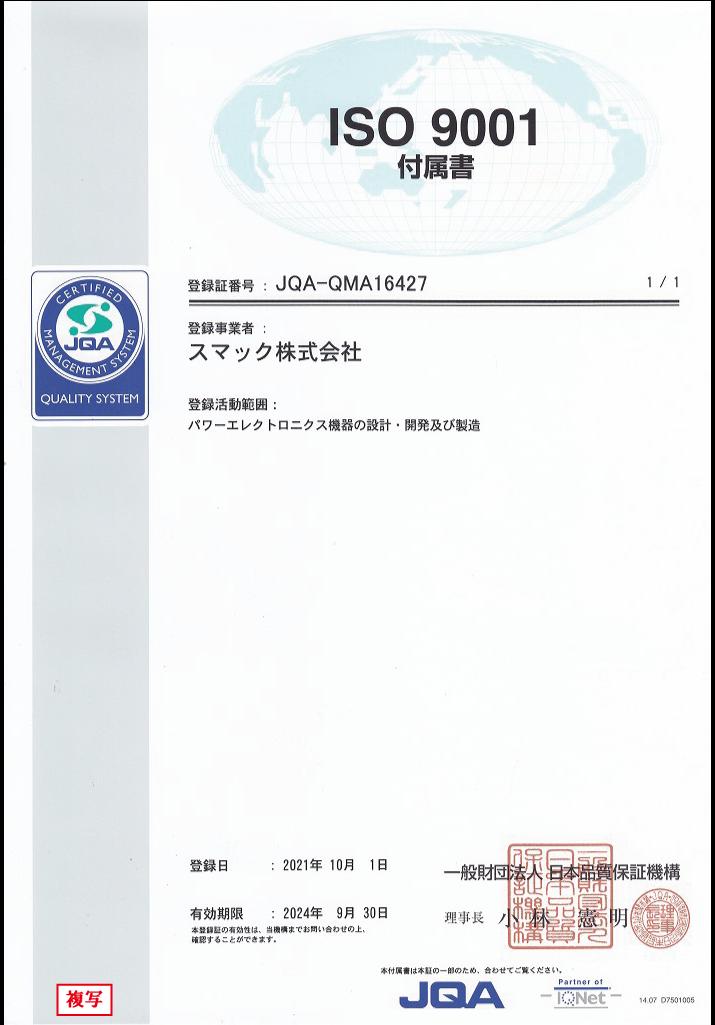 ISO9001付属書